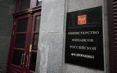 Министерство финансов РФ © KM.RU