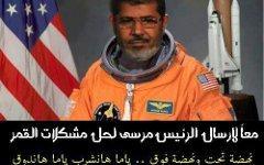 Мохаммед Мурси. Фото с сайта facebook.com