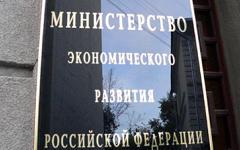Министерство экономического развития. Фото с сайта tpp-rb.ru