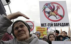 Митинг против гей-парадов © РИА Новости, Андрей Стенин