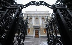 Центральный Банк РФ © KM.RU