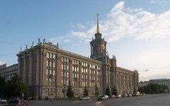 Мэрия Екатеринбурга. Фото с сайта екатеринбург.рф