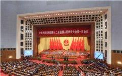 Всекитайское собрание народных представителей. Фото с сайта npc.gov.cn