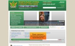 Скриншот сайта fssprus.ru