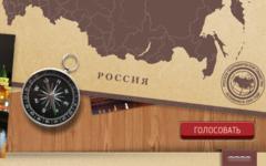 Скриншот с сайта 10russia.ru