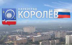 Фото с сайта korolev.ru