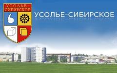 Изображение с сайта usolie-sibirskoe.ru