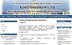 Скриншот сайта «Костромского центра поддержки общественных инициатив»
