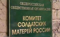Фото с сайта soldiers-mothers-rus.ru