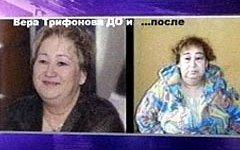 Вера Трифонова. Кадр телеканала «Россия 2»