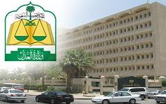 Министерство юстиции Саудовской Аравии. Фото с сайта moj.gov.sa