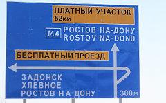 Дорожный указатель на трассе «Дон» © KM.RU, Диляра Багаутдинова