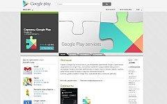 Скриншот сайта play.google.com