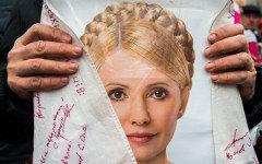 Юлия Тимошенко © РИА Новости, Игорь Чекачков