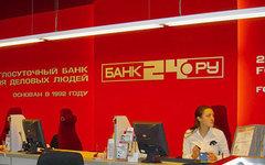 Офис «Банк24.ру». Фото с сайта forexel.ru