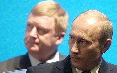 Анатолий Чубайс и Владимир Путин © РИА Новости, Сергей Гунеев