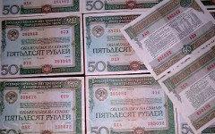 Облигации СССР 1982 года. Фото с сайта slando.ua