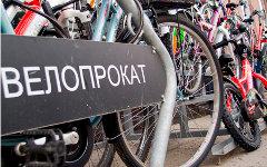 Велопрокат. Фото с сайта 100dorog.ru