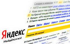 Скриншот страницы «Яндекса»