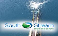 Фото с сайта south-stream.info