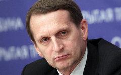 Сергей Нарышкин. Фото с сайта er.ru