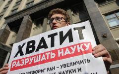 Участник пикета против реформы РАН © РИА Новости, Сергей Мамонтов