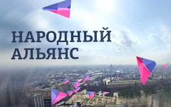 Изображение с сайта peoplesalliance.ru