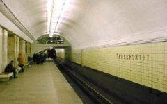 Станция метро «Университет». Фото с сайта karta-metro.ru