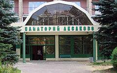 Санаторий «Аксаково». Фото с сайта zagorodnaya.ru