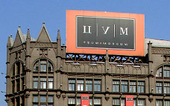 Здание ЦУМа. Фото с сайта dic.academic.ru
