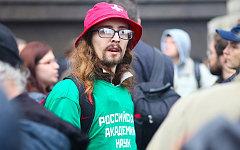 Участники митинга в защиту РАН © KM.RU, Алексей Белкин