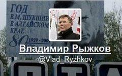 Скриншот ложной страницы Рыжкова в Twitter