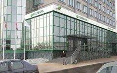 Отделение «Сбербанка» в Ижевске. Фото с сайта udmurtinfo.ru