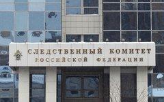 Здание СК РФ © KM.RU, Алексей Белкин