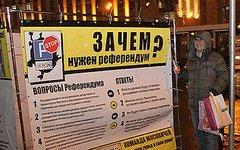 Агитационный куб референдума. Фото с сайта spravedlivo.ru