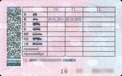 Водительское удостоверение нового образца (2011 год). Фото с сайта wikimedia.org