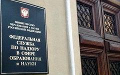 Фото с сайта obrnadzor.gov.ru