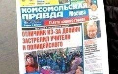 Обложка «Комсомольской правды» от 4 февраля