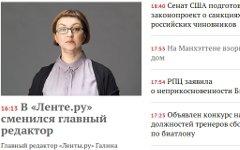 Скриншот с сайта lenta.ru