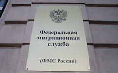 Федеральная миграционная служба © KM.RU, Алексей Белкин