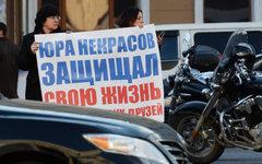 Участники акции в поддержку Юрия Некрасова © РИА Новости, Владимир Вяткин