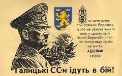 Агитационный плакат дивизии СС Галичина. Изображение с сайта specnaz.ru