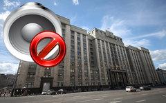 Госдума РФ. Коллаж © KM.RU