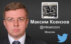 Максим Ксензов. Коллаж © KM.RU