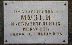 ГМИИ имени А.С. Пушкина © KM.RU, Илья Шабардин
