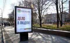 Рекламный плакат праймериз в Москве. Фото с сайта москва2014.рф