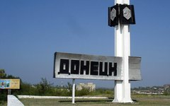 Въезд в российский Донецк. Фото Г.Липунова с сайта wikipedia.org