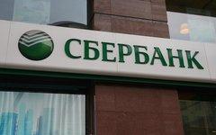 «Сбербанк» © KM.RU, Илья Шабардин