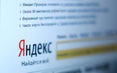 Сайт «Яндекс» © KM.RU