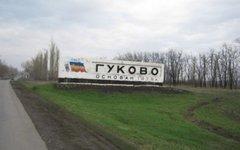 Въезд на КПП Гуково. Фото с сайта voicesevas.ru